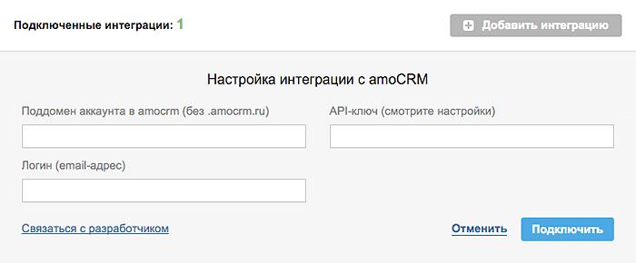 Оранжевый кружок amocrm битрикс24 установка на сервер
